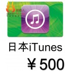 Apple iTunes 日本 JP 500 點