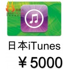 Apple iTunes 日本 JP 5000 點