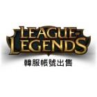 League of Legends 英雄聯盟(韓服) 帳號