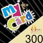 MyCard 港台 300 點