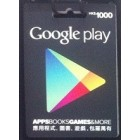 香港Google Play gift card 1000元