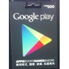 香港Google Play gift card 500元