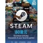 Steam $80 港幣 充值卡