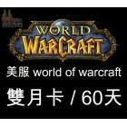 World of warcraft 美服 60天 雙月卡