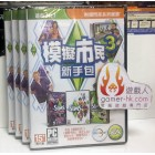 模擬市民 3  新手包 中英文合版 Sims 3 數位版