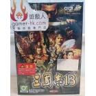 《三國志 13》 (中文普通版)