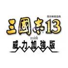 《三國志 13 with 威力加強版》繁體中文版