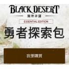 《黑色沙漠Online》勇者探索包
