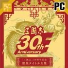《三國志》30週年紀念歷代遊戲全集