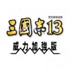 《三國志 13  威力加強版》資料片 繁體中文版